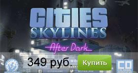 купить Cities: Skylines - After Dark