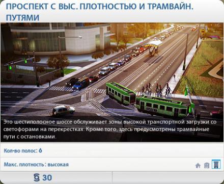 Проспект с высокой плотностью и трамвайными путями